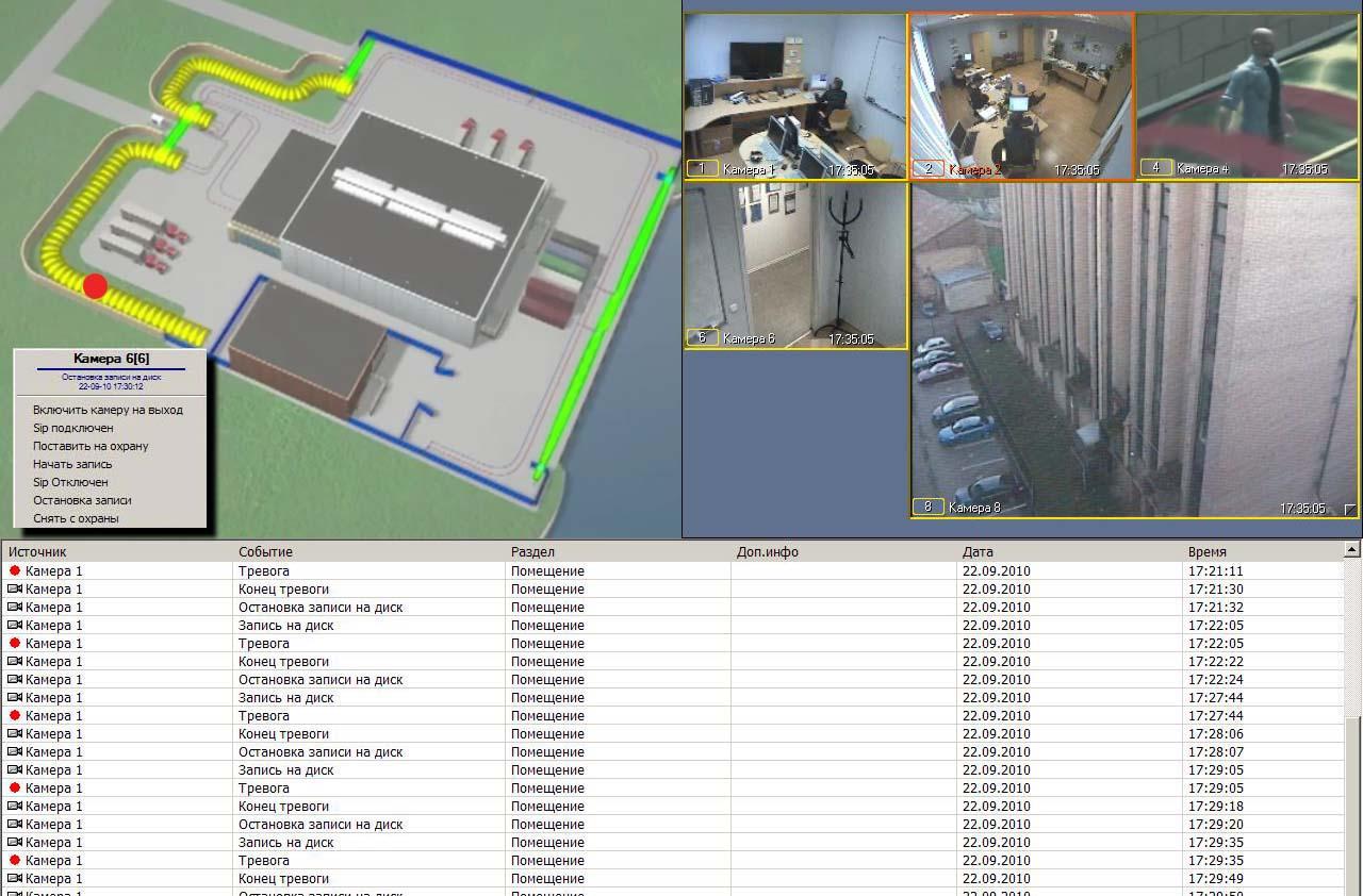 Программное обеспечение системы периметральной сигнализации